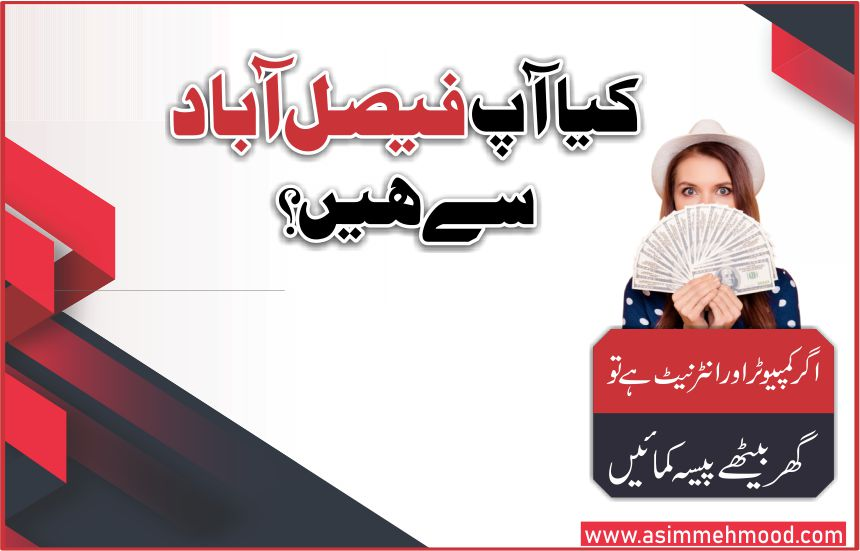MAKE MONEY ONLINE AT HOME FROM FAISALABAD JOBS